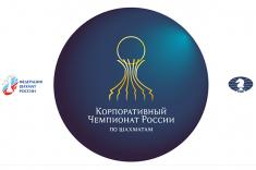 Компании приглашаются на Корпоративный чемпионат России