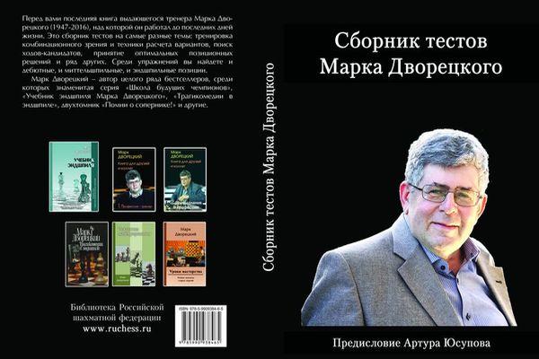 В серии «Библиотека РШФ» вышла книга «Сборник тестов Марка Дворецкого»